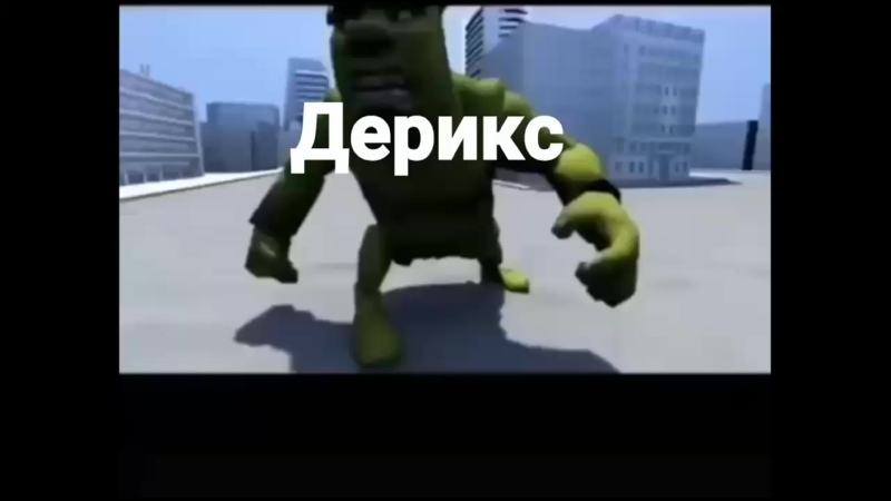 Derix говноед 3рэп