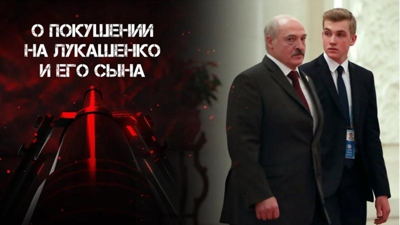 Убить Лукашенко Расследование ОНТ как готовили покушение на Президента и его сына Фильм 2 720p