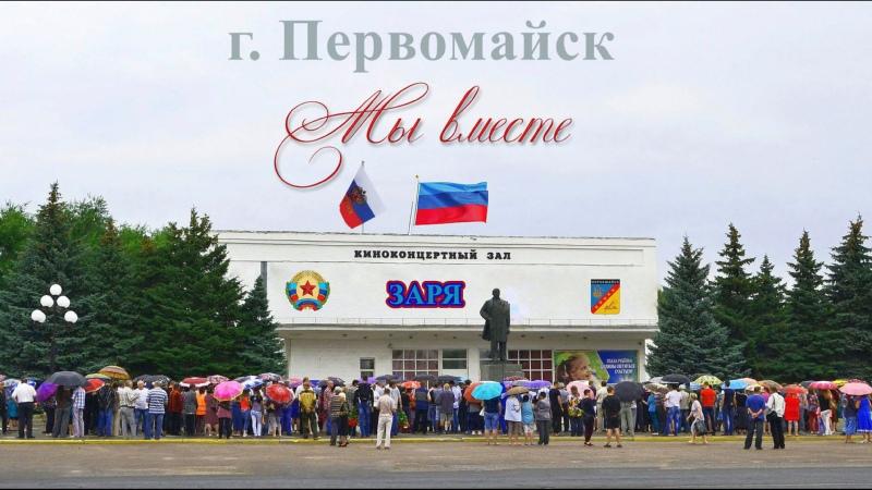 г Первомайск ЛНР Концерт посвящённый любимым женщинам города 8 марта 2016 года