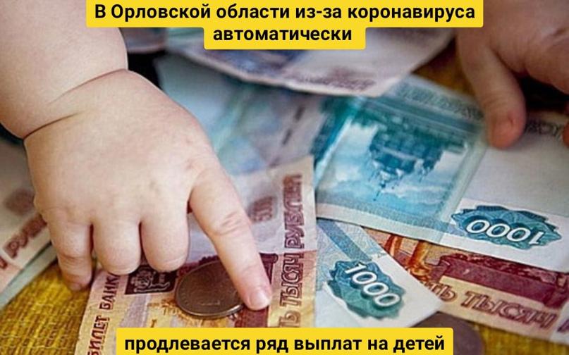 В Орловской области из-за коронавируса автоматически продлевается ряд выплат на детей
