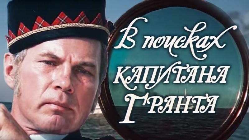 Х ф В поисках капитана Гранта По следам капитана Гранта 1 серия 1985