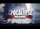 Апокалипсис Война миров - 01. Великое противостояние The Great Rift 1945-1946