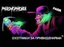 Гоустбастерсы Phasmaphobia