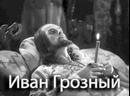 Иван Грозный 1944-1945 Две серии