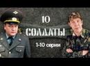 Солдаты, 10 сезон, 1-10 серии из 20, комедия, драма, Россия, 2006