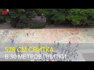 Художник перенёс известную картину на 30-метровую мозаику из плитки в Илане