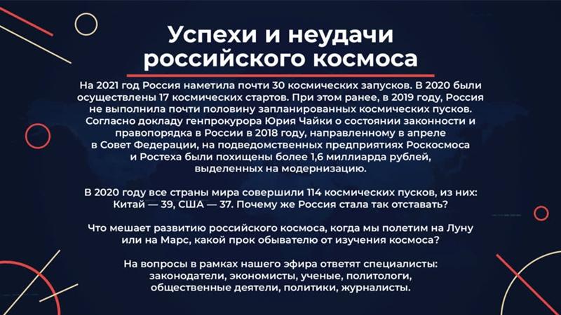 LIVE Успехи и неудачи российского космоса