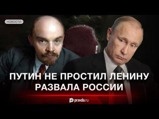 «Он дел натворил, а мы расхлебываем» – Путин жестко раскритиковал Ленина