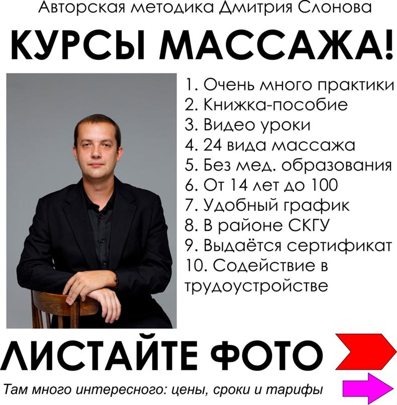 КУРСЫ МАССАЖА В ПЕТРОПАВЛОВСКЕ! ОСТАЛОСЬ 7 МЕСТ!