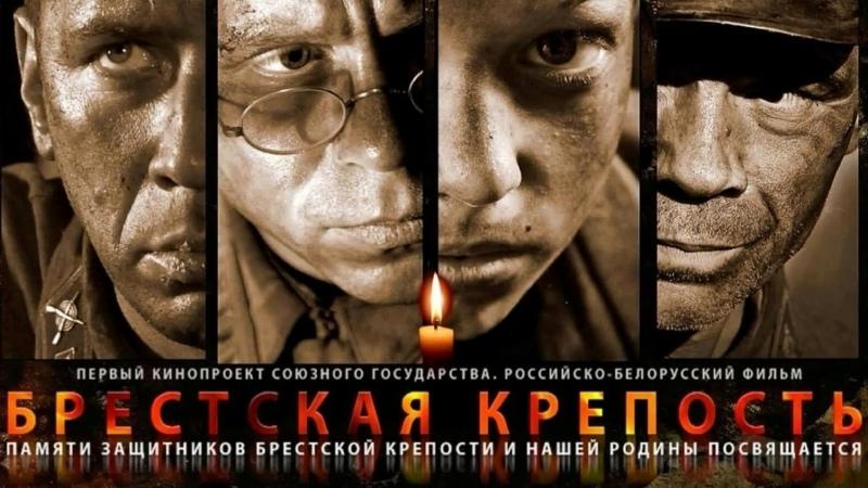 Брестская крепость 2010 HD 1080p Драма военный реж Александр Котт