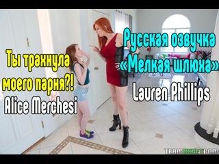Lauren Phillips, Alice Merchesi Нежный секс [Трах, all sex, porn, big tits , Milf, инцест, порно blowjob brazzers секс анальное