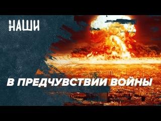 В предчувствии войны  За оппозицию взялись всерьез  Наши с Борисом Якеменко