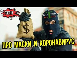 КОРОНАВИРУС И МАСКИ - АНЕКДОТ! РЖАЧ!