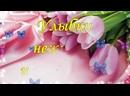 СУПЕР ПЕСНЯ НА 8 МАРТА! Самое красивое поздравление с 8 марта!Музыкальная видео открытка! 8 марта!.mp4