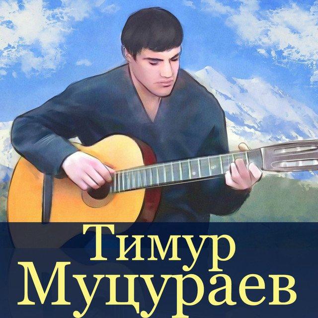 Тимур Муцураев album Полный сборник песен