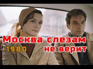 «Москва́ слеза́м не ве́рит» — советский мелодраматический фильм режиссёра Владимира Меньшова. Лидер проката 1980