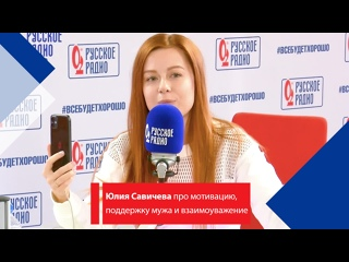 Юлия Савичева про мотивацию, поддержку мужа и взаимоуважение
