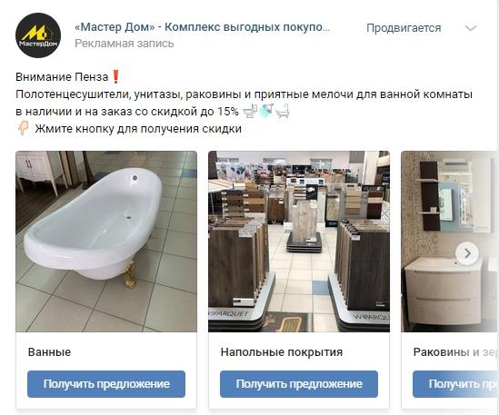 Как настраивали таргет и собирали базу пользователей для гипермаркета сантехники, изображение №1