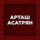 Artash Asatryan - Artash Asatryan & M. Shufutinsky - Все Для Любимых Женщин