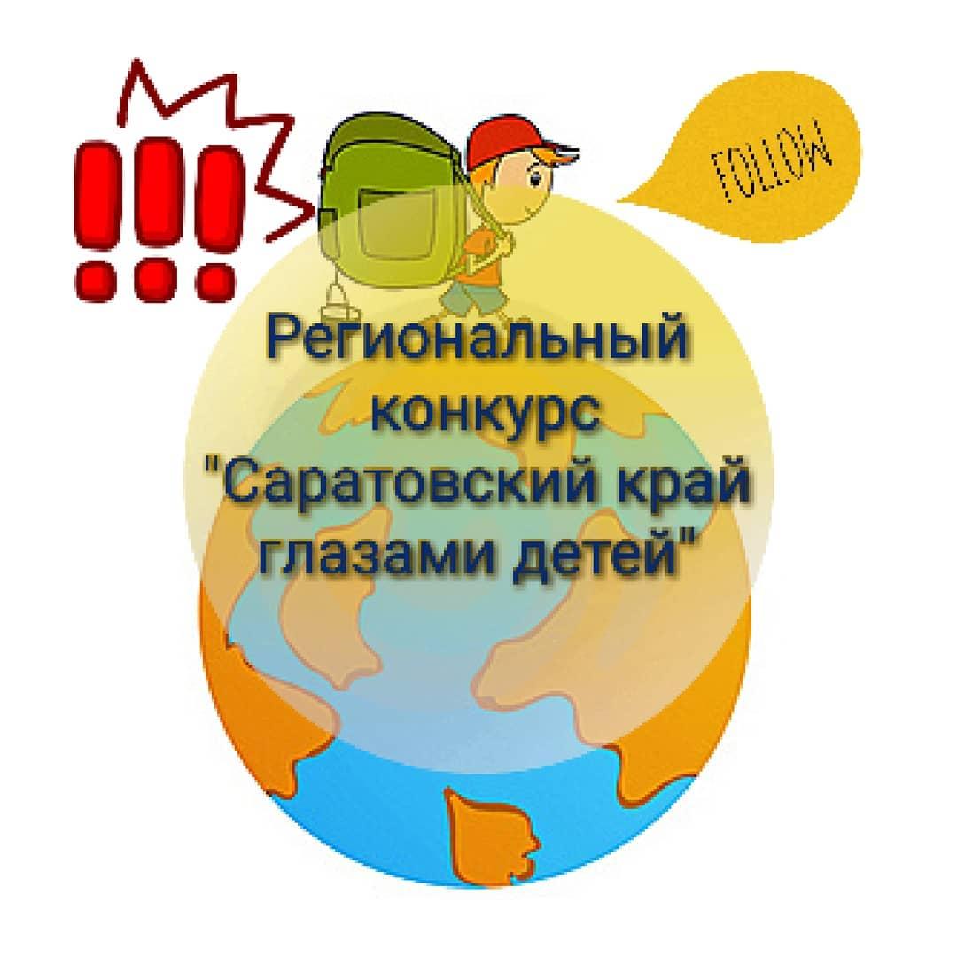Петровские школьники могут поучаствовать в областном конкурсе юных экскурсоводов