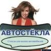 Stixet Avtostekla