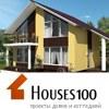 HOUSES100.RU - Проекты домов и коттеджей 2020