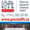 ПростоЛИФТ