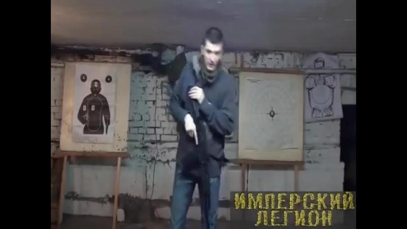 8 Перевод оружия в направление