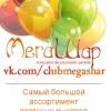 МегаШар воздушные шары Санкт-Петербург