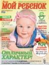 Журнал МОЙ РЕБЕНОК   паблик