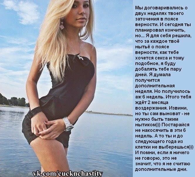 Vk chastity Miss Iceni
