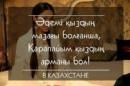 Персональный фотоальбом Мейрамбека Тулешова