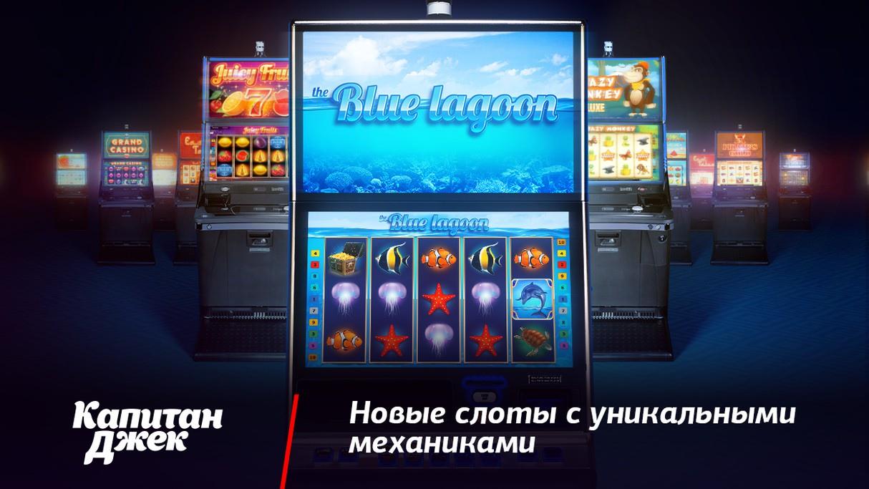 В контакте игровые автоматы капитан джек бесплатно скачать игровые автоматы на телефон бесплатно приложения