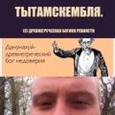 Зубов Иван   Москва   34