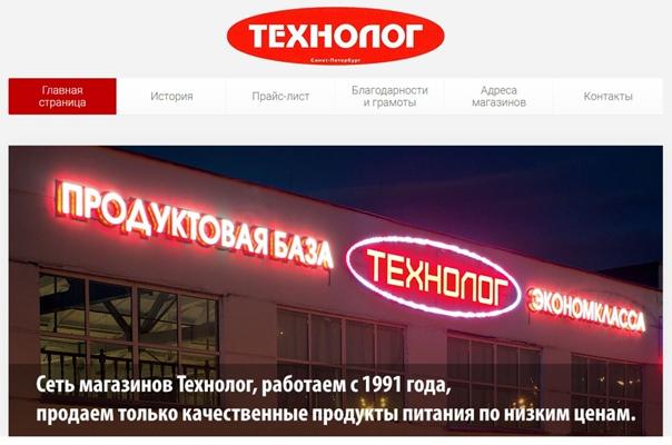 Магазин Технолог Режим Работы