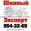 Шинный Эксперт Шины для грузовиков и спецтехники
