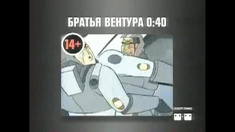 2х2 анонс братья вентура №2 2007