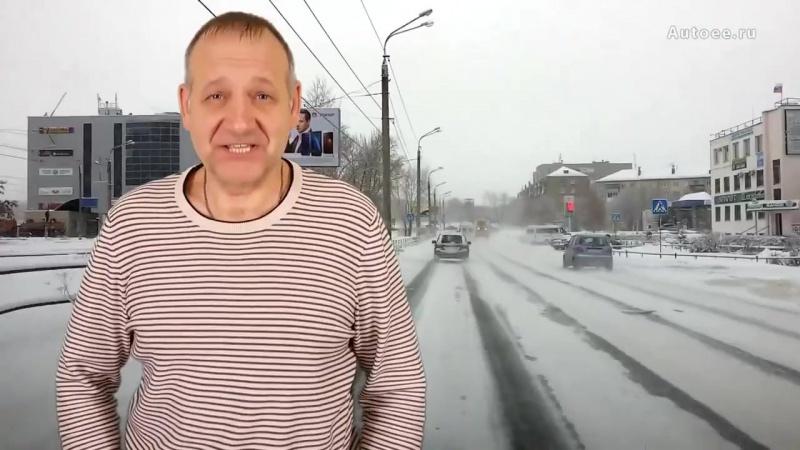 АвтоТест. 21 совет - вождение автомобиля зимой