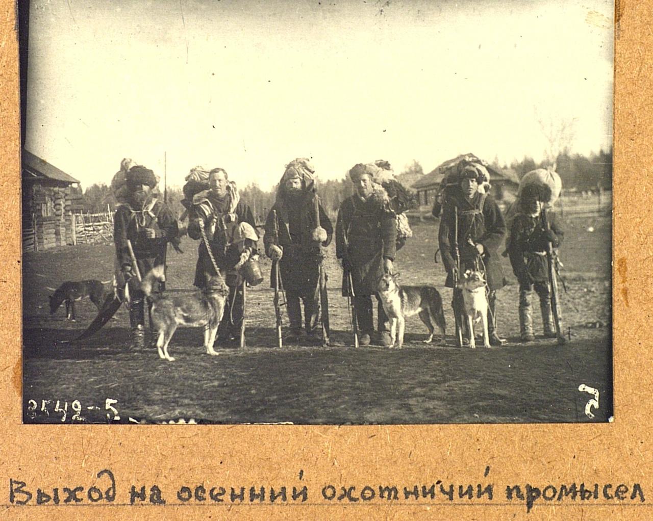 Выход на осенний охотничий промысел. Эвенки (тунгусы). Омская область, Тарский район. 1926. № 3542-5.