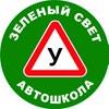 """Автошкола """"Зеленый свет""""    Волгоград"""