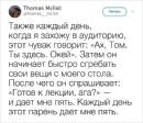 Mad Mad   Москва   17