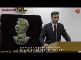 Сталинский Комитет выступление Дёмкина 22 12 2018 _ Профсоюз Союз ССР