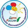 """Общественное фестивальное движение """"Дети России"""""""