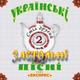 Украинская народная песня - Плясовая