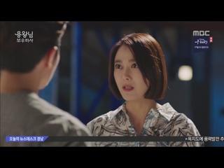 MBC 일일드라마 [용왕님 보우하사] 112회 (월) 2019-07-01 저녁6시50분