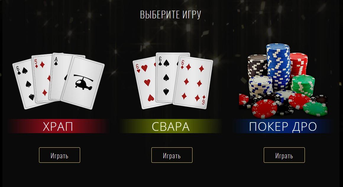 Играть в карты храп бесплатно казино рояль худший фильм