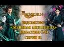 Fsg Reborn Ведомство Большая медведица династии Сун The Big Dipper of Song Dynasty - 13 серия