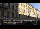 Как пройти в Петербургский Дом Недвижимости