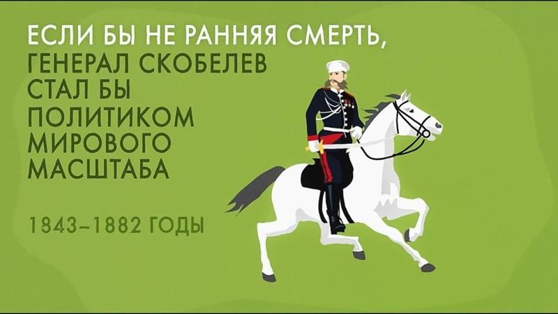 38 Генерал Скобелев