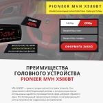 Автомагнитола Pioneer MVH X580BT